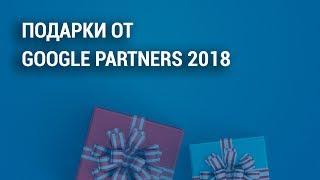 подарки от Google Partners 2018 (часть 2)
