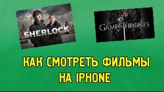 [Туториал]Как смотреть фильмы и сериалы на Iphone,Ipad и Ipod.