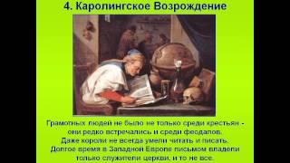 6 история Возникновение и развал империи Карла Великого