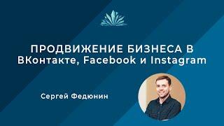 В каких соцсетях продвигать бизнес: продвижение бизнеса вконтакте, фейсбуке и инстаграме(, 2016-10-12T06:24:52.000Z)