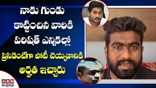 Seethanagaram Siromundam Victim Prasad Comments On YCP Govt Archakalu Over Him | Harsha Kumar | ABN