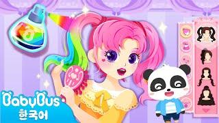 예쁜 공주 메이크업 놀이💄👛👑   베이비버스 게임놀이 10편   키키묘묘   역할놀이   유아놀이   베이비버스 베스트 게임 screenshot 5