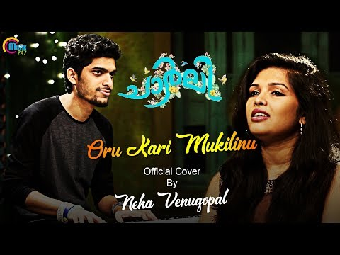 Oru Kari Mukilinu Cover Ft Neha Venugopal, Joe Johnson | Charlie - Malayalam Movie | Official
