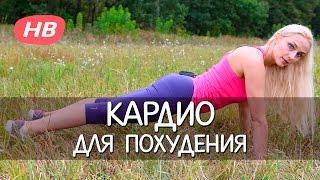 Эффективная Кардио Тренировка для Похудения. Татьяна Меломед