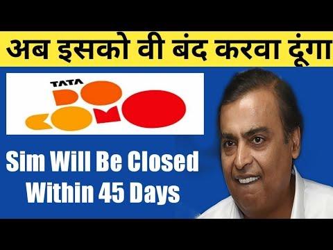 Jio Effect | New Tata Docomo Rules | आपका सिम बंद होंगे 45 दिनों में