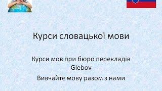 Курси словацької мови для початківців