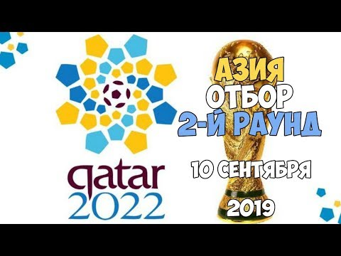 10/09/2019 Футбол   Чемпионат Мира-2022   Азия   Отбор   2-й раунд   2-й тур   World Cup-2022
