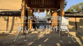 令和3年初詣 新しい参拝作法 片埜神社