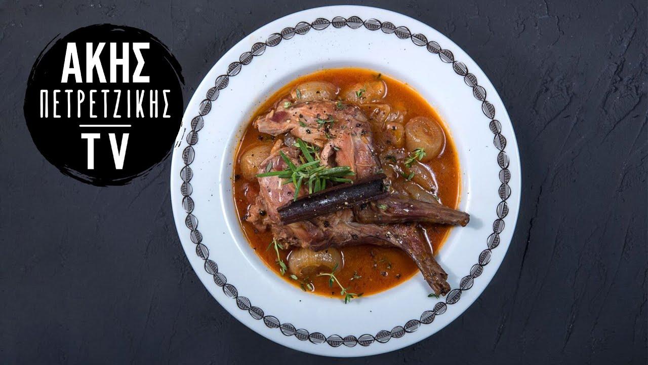 Greek Rabbit Stew Stifado Recipe Akis Petretzikis