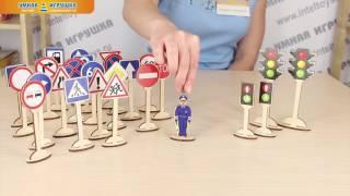 Игра-пособие «Набор дорожных знаков» для детей