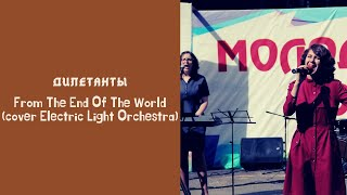 Дилетанты-From The End Of The World (cover Electric Light Orchestra)