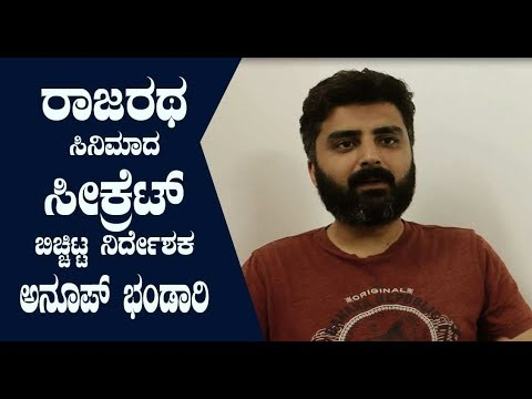 Director Anup Bhandari Reveals the Secrets RAJARATHA Movie