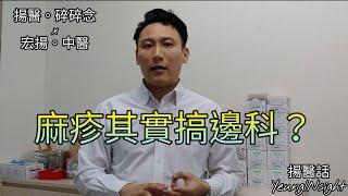 [揚醫話]麻疹其實搞邊科?