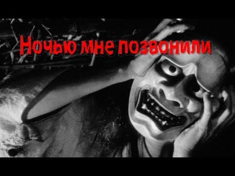 Страшные истории на ночь - Ночью мне позвонили