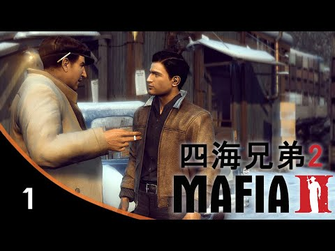 �P60】四海兄弟II 21:9電影比例中文劇情 - 第一集 - Mafia II - Episode 1