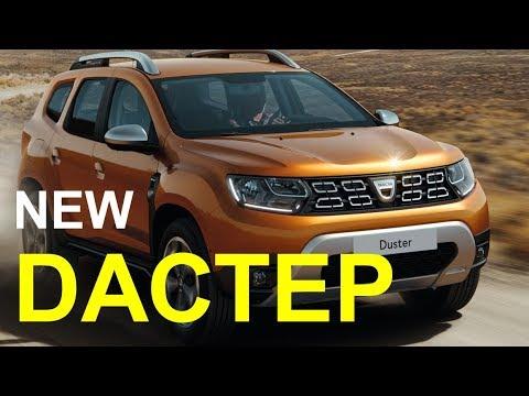 Новый Рено Дастер 2018 обзор Александра Михельсона Renault Duster 2018