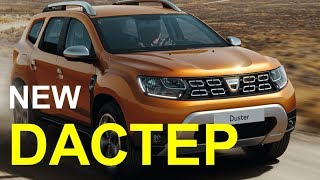 видео Новый Рено Дастер 2018 года. Начало продаж в России, цены и фотографии