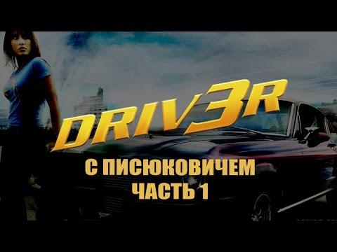 Боль и унижение в Driver 3 (DRIV3R). Часть 1