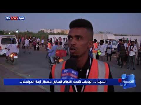 أزمة خانقة في المواصلات العامة في العاصمة الخرطوم  - نشر قبل 4 ساعة