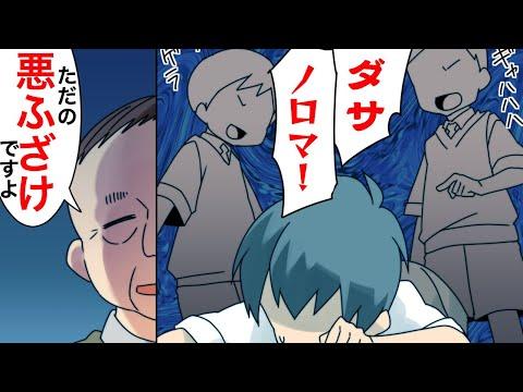 【漫画】私立小に通う息子が集団イジメにあっていた。→子供のためひどすぎるイジメ場面を泣きながら撮影した...【スカッとするマンガ動画】