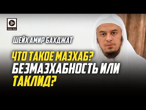"""Что такое Мазхаб? Таклид или безмазхабность? """"Наследие пророков"""" — Шейх Амир Бахджат"""