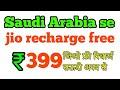 Saudi se jio ka recharge kare free me #indiakhan7