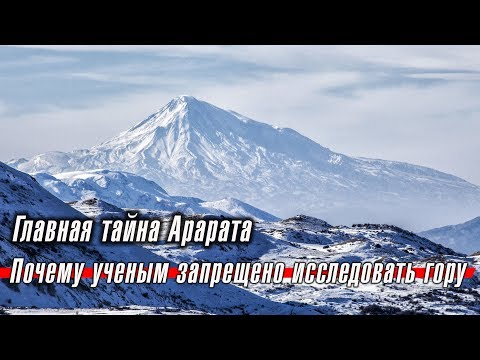 Главная тайна Арарата: почему ученых не пускают на гору