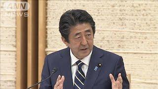 緊急事態宣言39県で解除 安倍総理会見ノーカット2(20/05/14)