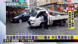最新》高雄暴雨前鎮時雨量破200毫米 中庄馬路變水路 thumbnail