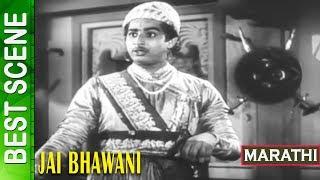 """शिवाजी नंतर तुम्हाला स्वराज्य सांभाळता आलं नाही' Best Scene""""Jai Bhawani"""" Marathi Film"""