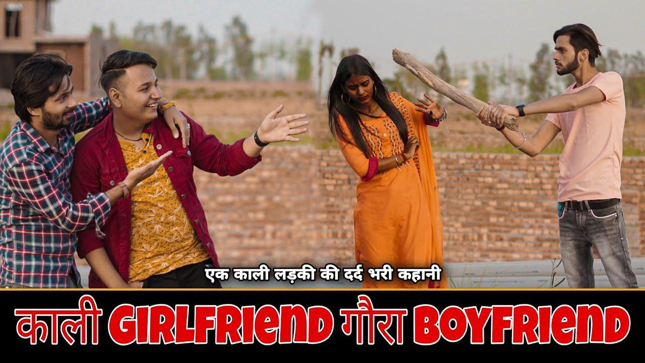 काली Girlfriend गौरा Boyfriend | Thukra Ke Mera Pyar Intqam Dekhegi | Qismat | Heart Touching Story|