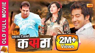 Nepali Movie KASAM  | Nikhil Upreti | Suman Sing | AB Pictures Farm |BG DALI