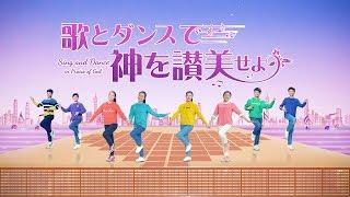 礼拝賛美ダンス「歌とダンスで神を讃美せよ」日本語字幕