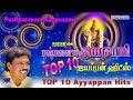 டாப் 10 புஷ்பவனம் குப்புசாமி ஐயப்பன் பாடல்கள் | Pushpavanam Kuppusami Ayyappan Songs