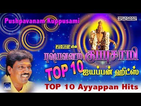 டாப்-10-புஷ்பவனம்-குப்புசாமி-ஐயப்பன்-பாடல்கள்-|-pushpavanam-kuppusami-ayyappan-songs