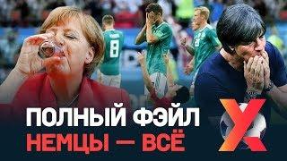 Капут. Что случилось с Германией на чемпионате мира?
