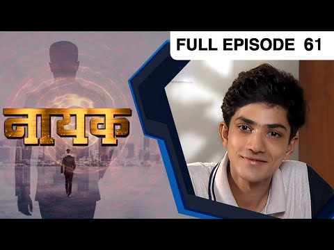 Nayak | Marathi TV Serial | Full Episode 61 | Zee Marathi