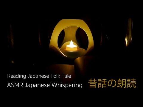 [Japanese ASMR] 囁き声で昔話の朗読 Reading Japanese Folk Tale, Whispering