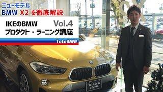【BMW X2】Toto BMW IKEのプロダクトラーニング講座Vol.4 #BMW #X2