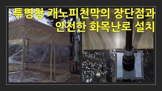 투명창 캐노피천막의 장단점과 안전한 화목난로 설치. T…