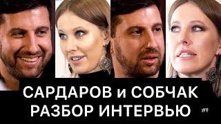САРДАРОВ и СОБЧАК: разбор интервью
