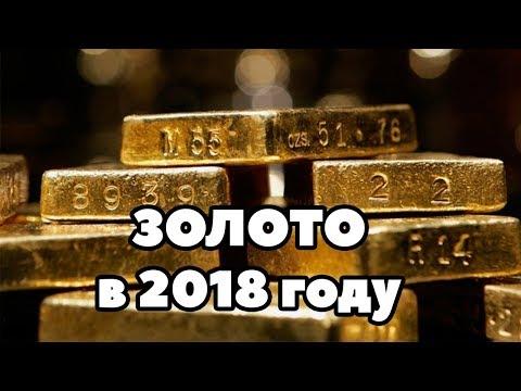 Прогноз по доллару сша на 2018