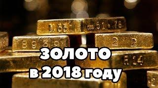 видео Прогноз цены на серебро в 2017 году