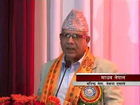 UPN CPN Khanal speaks at Nepal National Commerce Ass.