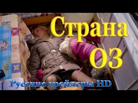 Страна ОЗ — Русский трейлер (2015)