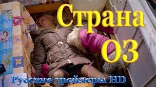 Страна ОЗ (2015) - Русские трейлеры в HD- Комедия