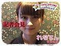 『れなてん、☆NonSugarについて緊急記者会見 / 奈良怜那(☆NonSugar)』|mysta YouTube