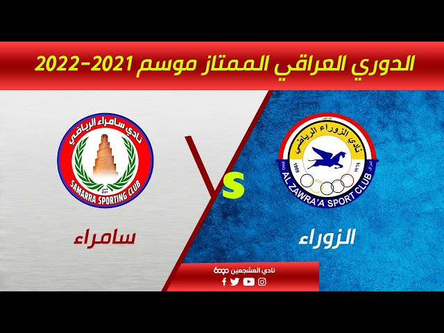 بث مباشر مباراة الزوراء و سامراء | الدوري العراقي الممتاز | 2021-2022 | الجولة 5