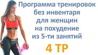 Программа тренировок без инвентаря для женщин на похудение из 5 ти занятий 4 тр