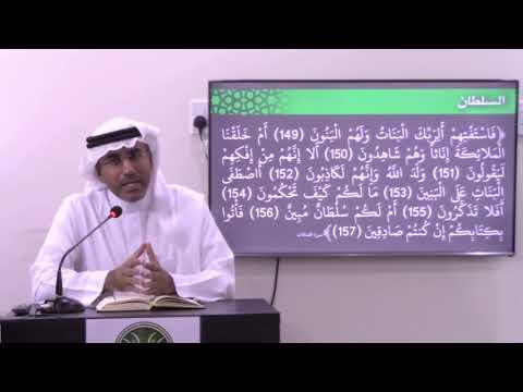 خواطر قرآنية - 8 - السلطان | حلمي العلق